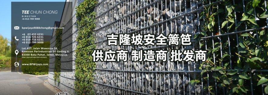 吉隆坡安全篱笆供应商 - 我们是安全篱笆制造商 BP Wijaya Trading Sdn Bhd 住家围栏篱笆 提供 吉隆坡篱笆 建筑材料 给 发展商 花园 公寓 住家 工厂 农场 果园 安全藩篱 建设 A03-000